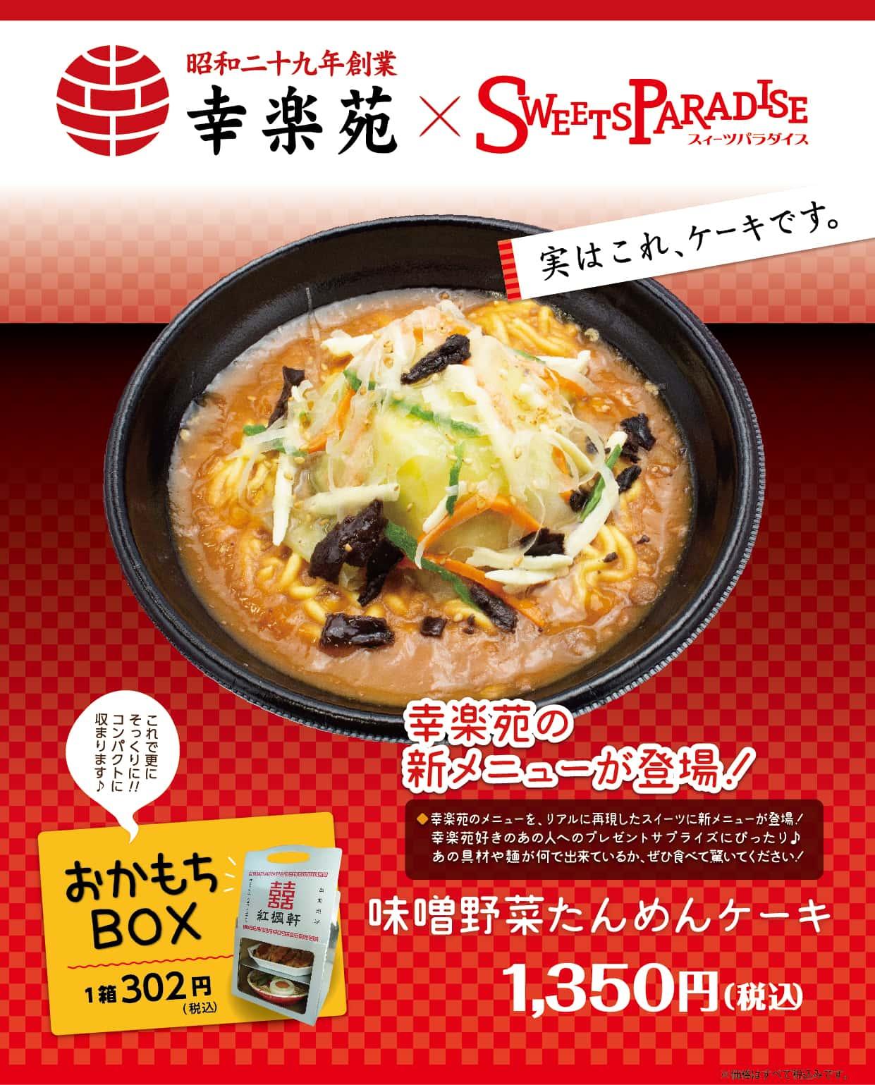 味噌野菜タンメンケーキ