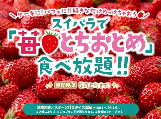 苺とちおとめ食べ放題