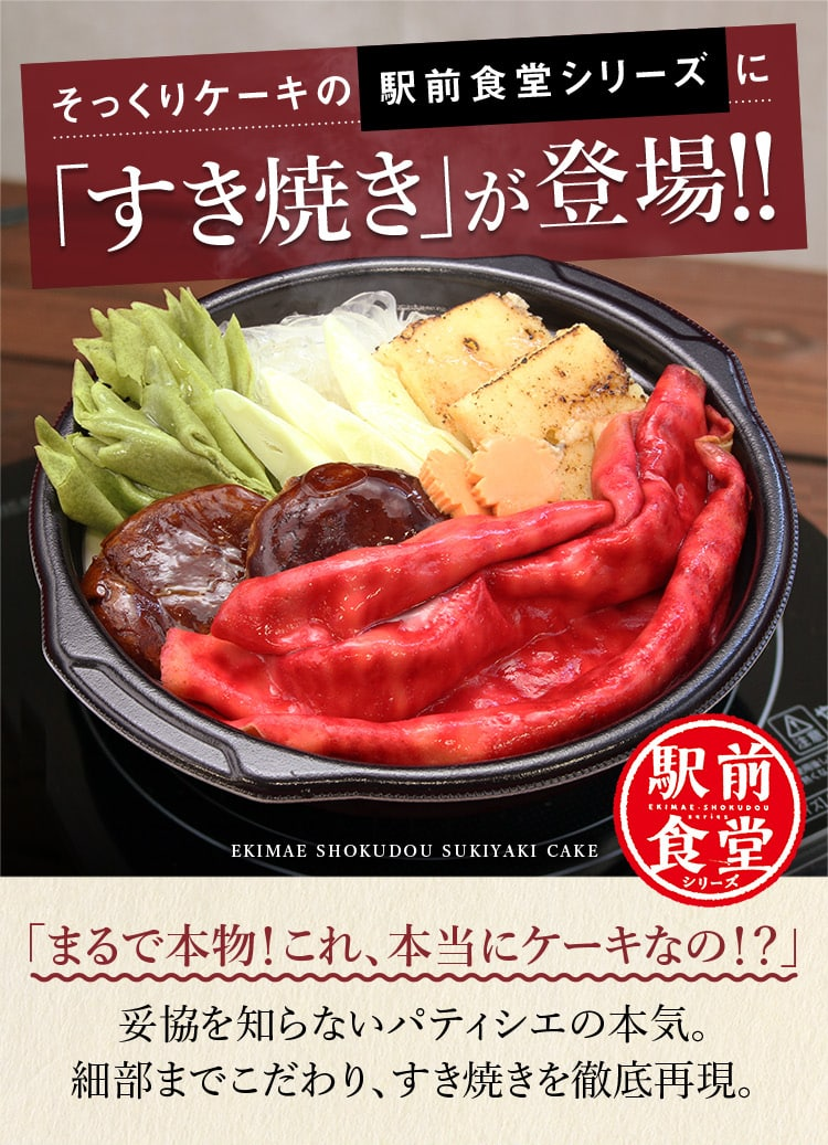 駅前食堂ラーメンケーキシリーズ すき焼きケーキ
