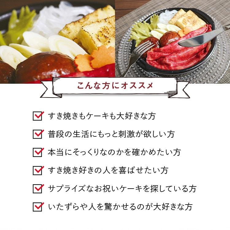 スイパラ 駅前食堂ラーメンケーキシリーズ すき焼きケーキ