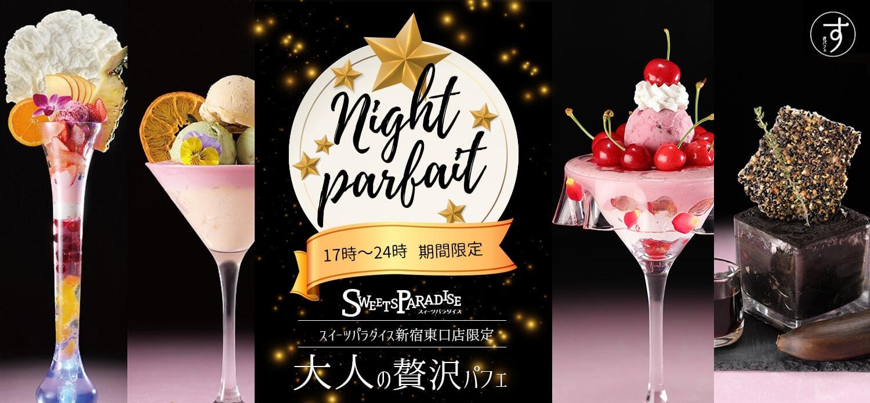 夜しか食べられない贅沢スイパラ夜パフェ