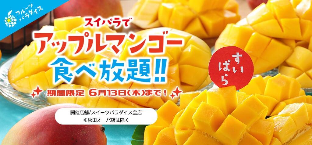 スイーツパラダイスのプラス480円でマンゴー食べ放題