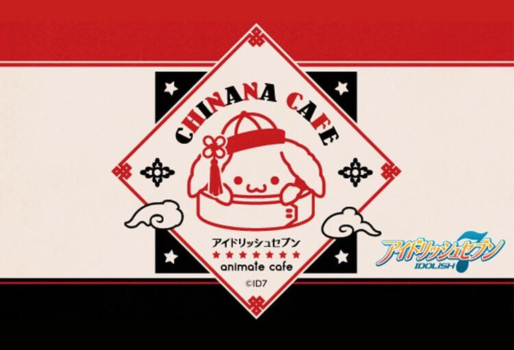 【アイドリッシュセブン】×SWEETS PARADISE presented by animate cafeの開催決定!
