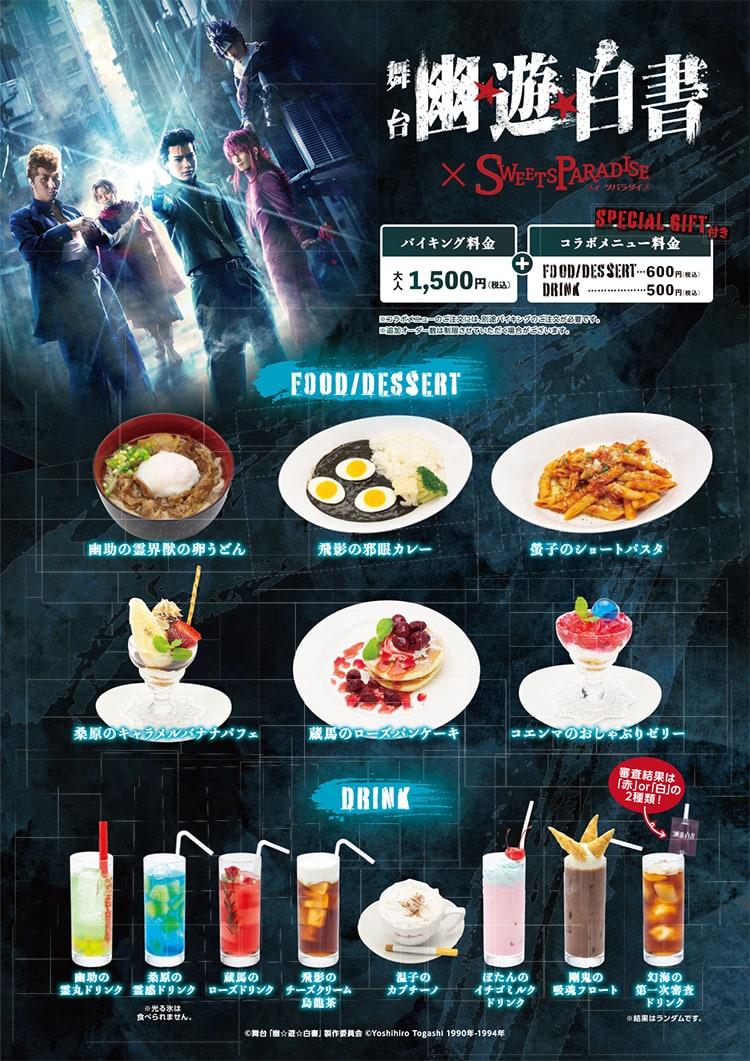 yuuhaku_menu