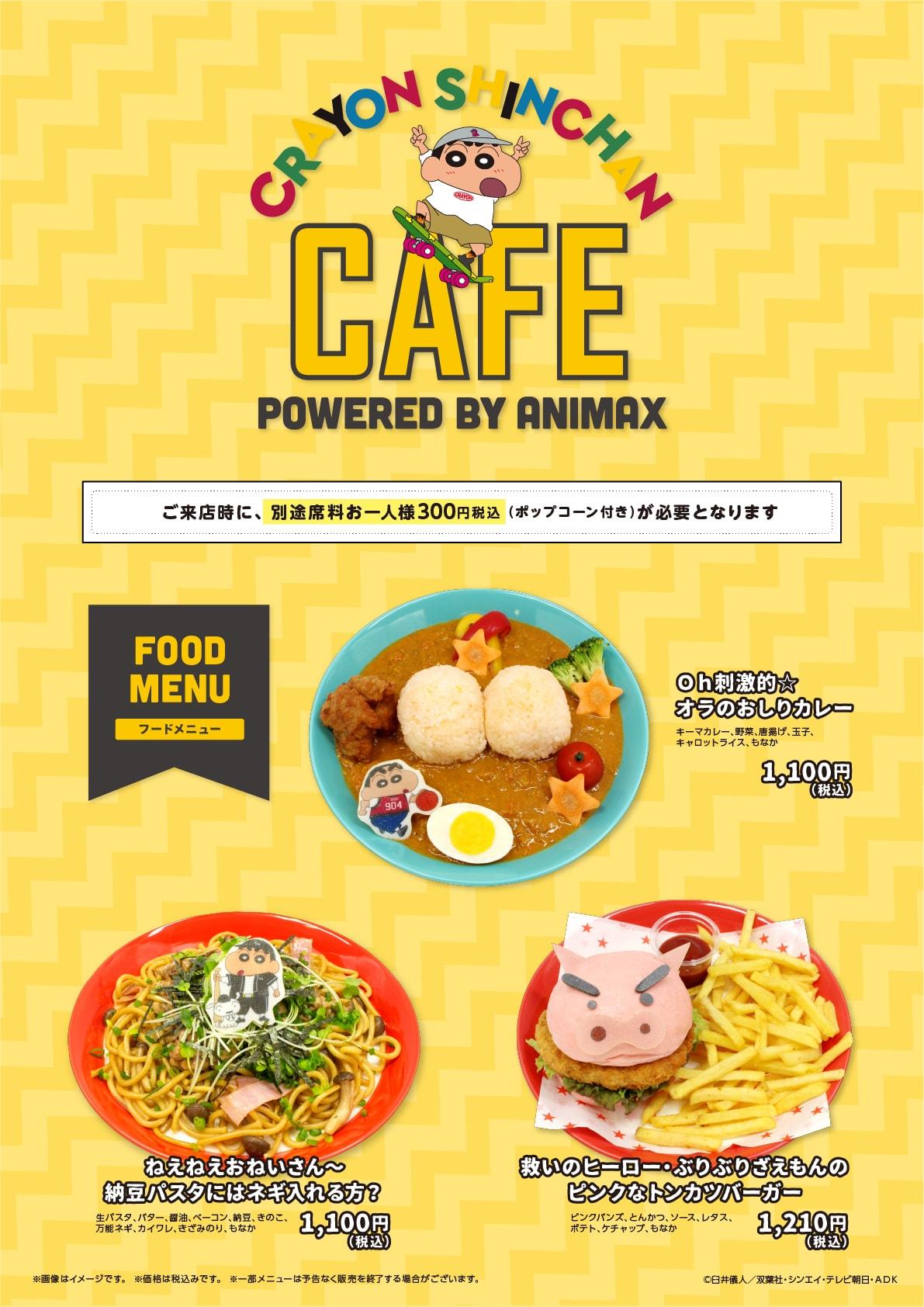 クレヨンしんちゃんメニューAnimaxCafe01